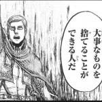 進撃の巨人7巻ネタバレ考察まとめ!