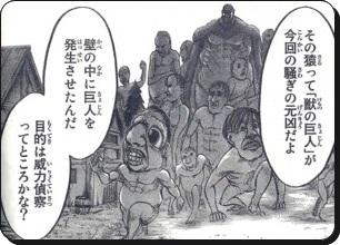 人間巨人化