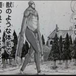 進撃の巨人アニメ2期1話をネタバレからあらすじを予想!