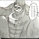 進撃の巨人9巻ネタバレ考察まとめ!