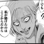 進撃の巨人ネタバレ31話の考察!「微笑み」の伏線ポイントまとめ!