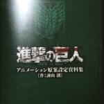 【劇場版 進撃の巨人】後編Blu-ray&DVD初回特典 アニメ追加ネームを紹介!