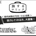 進撃の巨人特別版1巻回し読み企画まとめ!