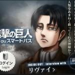 「進撃の巨人 for auスマートパス」の『ひとコマ大喜利』を紹介!