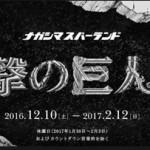 「進撃の巨人展 SELECT」WALL AOMORI&WALL NAGASHIMA開催決定!