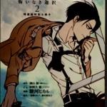 【進撃の巨人】悔いなき選択ネタバレ2巻特装版特別小冊子感想考察!