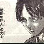 【進撃の巨人】89話ネタバレ考察!ヒストリア接触から座標発動があるのか検証!