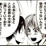 【進撃の巨人】最新刊22巻の発売日4月7日までに抑えるべき考察まとめ!