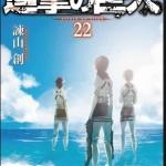 【進撃の巨人】22巻最新刊ネタバレあらすじ感想と考察まとめ!