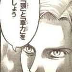 【進撃の巨人】ネタバレ91話考察!「顎」と「車力」から9つの巨人を考察!