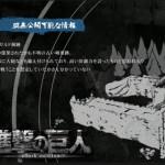 【進撃の巨人】アニメネタバレ考察!ウトガルド城とオオイワから歴史を考察!