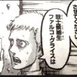 【進撃の巨人】ネタバレ93話考察!ファルコ・グライスからの展開を予想!