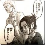 【進撃の巨人】ネタバレ95話考察!誰が「嘘つき」かを考察!