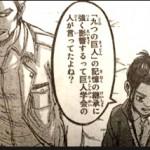 【進撃の巨人】ネタバレ95話考察!血の繋がりのある記憶継承から展開を予想!