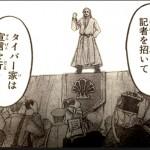 【進撃の巨人】ネタバレ95話考察!タイバー家黒幕説を検証!