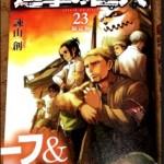 【進撃の巨人】ネタバレ23巻最新刊あらすじ感想と考察まとめ!