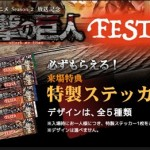 【進撃の巨人】FESTA名古屋パルコにて8月5日より開催!管理人アースの報告も!
