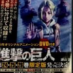 【進撃の巨人】「LOST GIRLS」アニメ化決定!24、25、26巻限定版も!