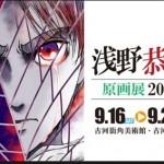 【進撃の巨人】アニメ作画監督「浅野恭司原画展」まとめ!グッズ公開も!