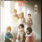 【進撃の巨人】2018年間ベストセラー「コミック部門」で4位と発表!