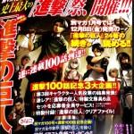 【進撃の巨人】100話記念 別マガ1月号は12月9日発売!特典情報を紹介!