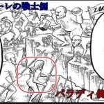 【進撃の巨人】ネタバレ102話考察!巨人大戦図を検証!女型の巨人が登場伏線か?