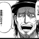 【進撃の巨人】for auスマートパス「ひとコマ劇場」1月優秀作品の発表!