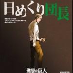 【進撃の巨人】卓上万年カレンダー「日めくり団長」が登場!兵長、兵団も!