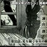 【進撃の巨人】ネタバレ考察!サブタイトルの意味を検証!