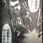 【進撃の巨人】ネタバレ105話考察!ロボフ師団長は過去に登場していたか検証!