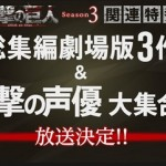 【進撃の巨人】アニメ映画3作がNHKで放送!7月20日に生番組「進撃の声優大集合」が!