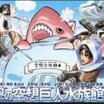 【進撃の巨人×空想水族館】コラボ内容とイベント詳細を紹介!