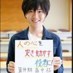 【進撃の巨人】フレーゲル・リーブス声優 畠中祐さんを紹介!うしおととらな息子を予想!