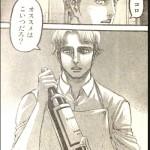 【進撃の巨人】ネタバレ108話考察!ニコロのボトルを検証!ナイル巨人化か!?