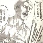 【進撃の巨人】ネタバレ108話考察!ライナーのパラディ島奇襲発言からの展開を予想!