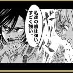 【進撃の巨人】for auスマートパス「ひとコマ劇場」7月優秀作品の発表!