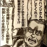 【進撃の巨人】ネタバレ109話考察!シガンシナ区の全住民強制退去命令から「地鳴らし」展開を妄想!