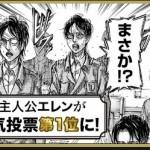 【進撃の巨人】for auスマートパス「ひとコマ劇場」8月優秀作品の発表!
