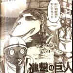 【進撃の巨人】ネタバレ110話考察!シガンシナ区決戦までの77日間を妄想!