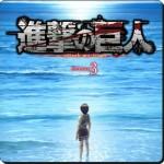 【進撃の巨人】アニメseason3の後半は2019年4月より放送開始!新ビジュアルも!
