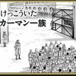 【進撃の巨人】for auスマートパス「ひとコマ劇場」11月優秀作品の発表!
