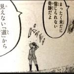 【進撃の巨人】ネタバレ114話考察!効果擬音「パアシイ」を検証!森鴎外 「沈黙の塔」が関係?