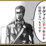 【進撃の巨人】for auスマートパス「ひとコマ劇場」2月優秀作品の発表!