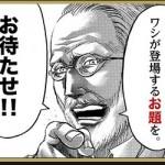 【進撃の巨人】for auスマートパス「ひとコマ劇場」5月優秀作品の発表!