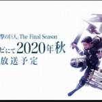 【進撃の巨人 アニメ】FinalSeason(シーズン4)は2020年10月放送予定!3クールか?