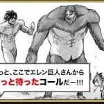 【進撃の巨人】for auスマートパス「ひとコマ劇場」6月優秀作品の発表!
