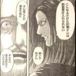 【進撃の巨人 ネタバレ】120話121話「刹那」最新あらすじ考察まとめ!