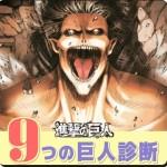 【進撃の巨人×ViVi】コラボ!36人のキャラと9つの巨人占いを紹介!