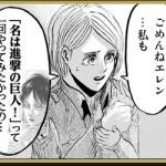 【進撃の巨人】for auスマートパス「ひとコマ劇場」10月優秀作品の発表!
