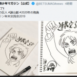 【進撃の巨人】諫山先生の抱負を検証!2020年連載完了とアニメ放送を予想!